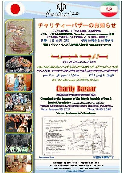 イラン・イスラム共和国大使館「チャリティーバザー」のフライヤー