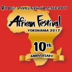 2017年3月24日(金)~26日(日)第10回アフリカンフェスティバルよこはま2017 / 横浜赤レンガ倉庫1号館