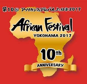 第10回アフリカンフェスティバルよこはま2017のフライヤー