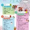2017年3月26日(日)国際交流フェスタ / 熊谷市荒川公園