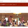 2017年4月19日(水)アジアの祭典チャリティーバザー2017 / 港区・ANAインターコンチネンタルホテル東京