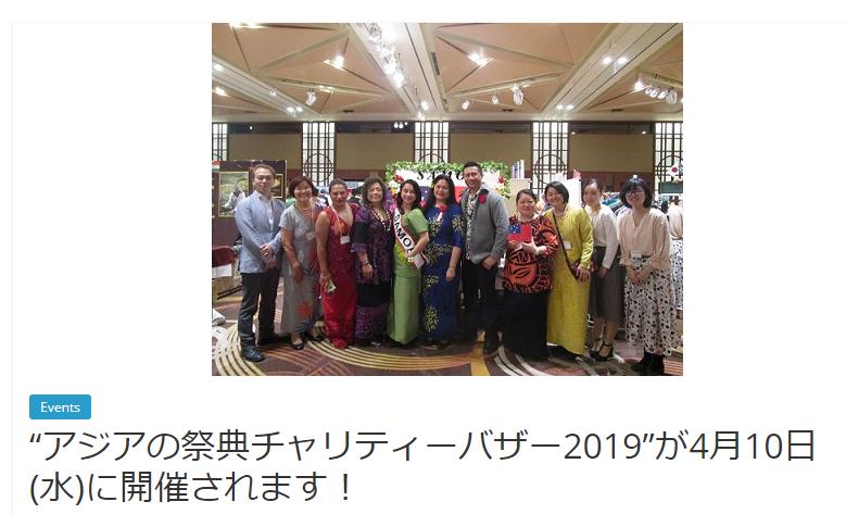 アジアの祭典チャリティーバザー2019