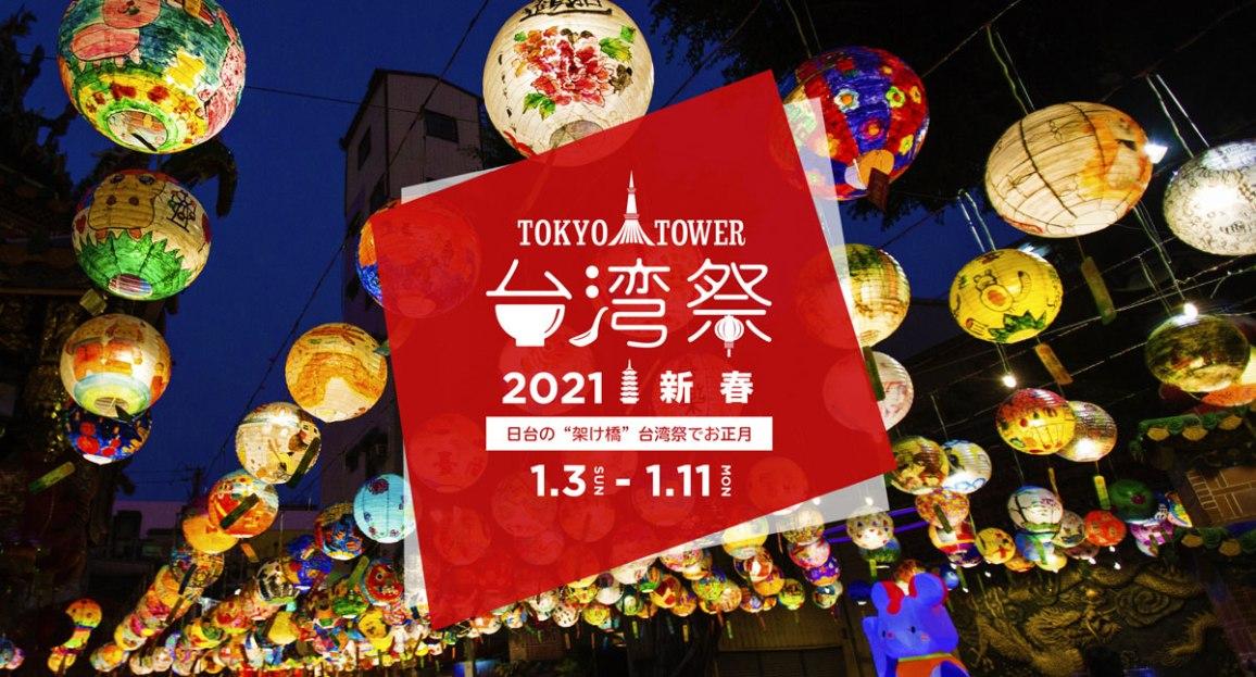 東京タワー台湾祭2021 新春のフライヤー1