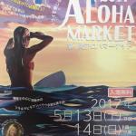 2017年5月13日(土)・14日(日)茅ヶ崎アロハマーケット2017 / 茅ヶ崎西浜有料駐車場跡地
