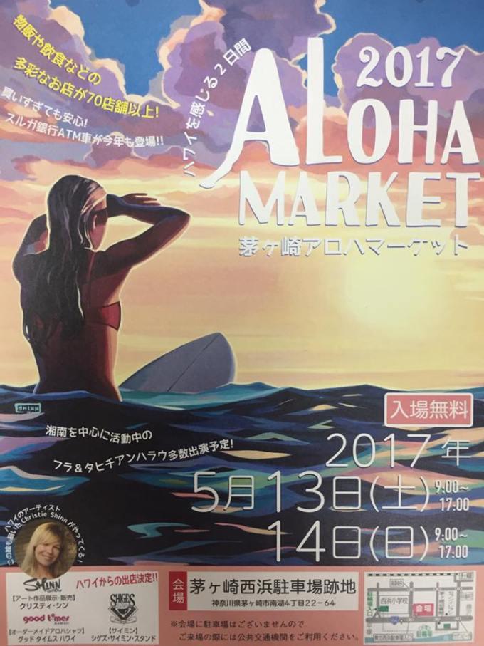 茅ヶ崎アロハマーケット2017のフライヤー