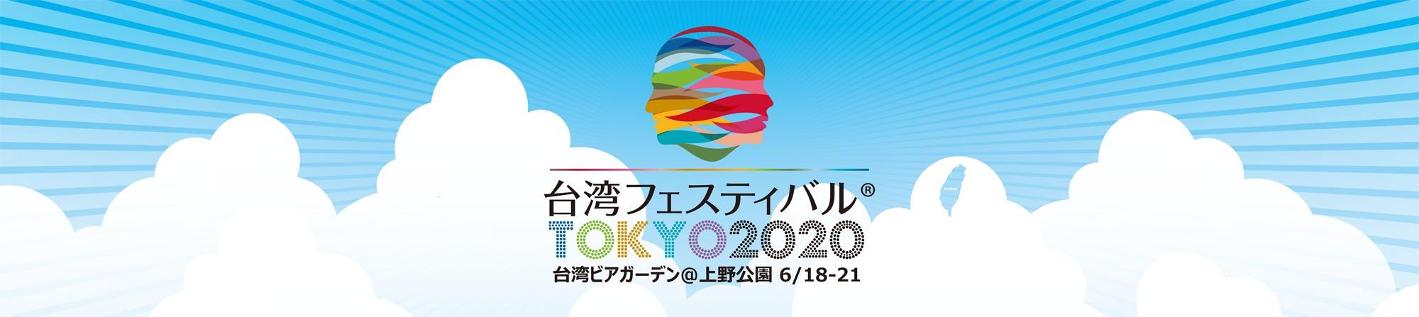 台湾フェスティバル™TOKYO2020のフライヤー
