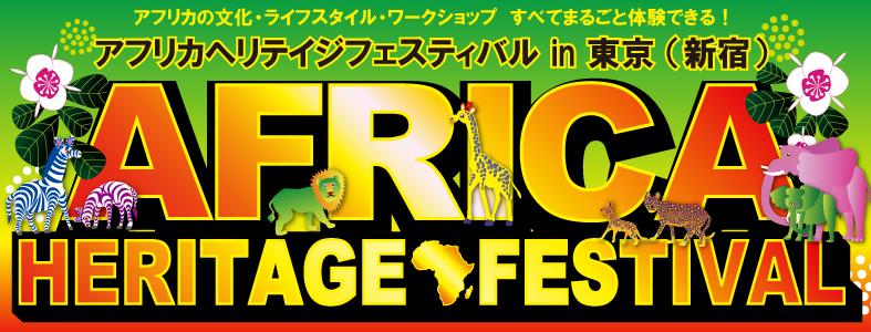 2018年アフリカヘリテイジフェスティバル in 東京(新宿) のフライヤー