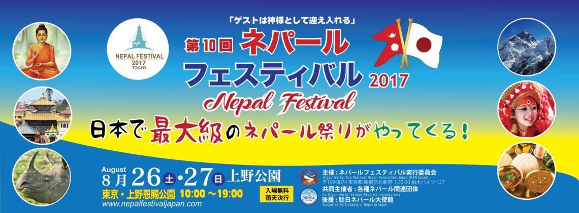 第10回ネパール・フェスティバル2017のフライヤー