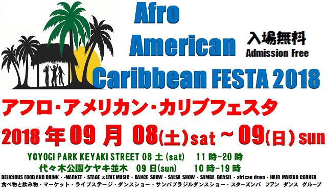 アフロ・アメリカン・カリビアンフェスタ2018のフライヤー1