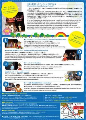 多文化交流フェスティバル in TOKYO 2017のフライヤー2