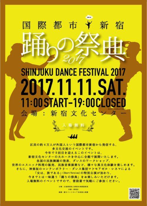 国際都市新宿・踊りの祭典2017のフライヤー