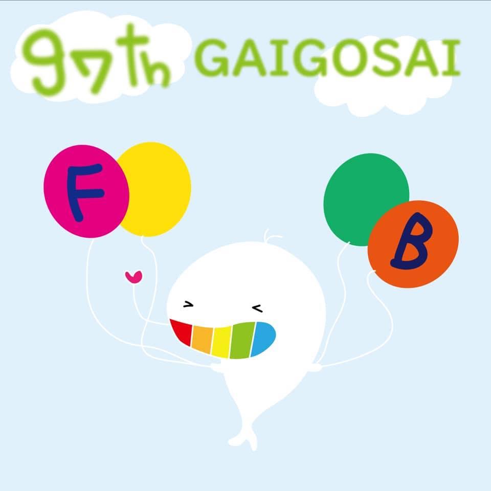 第97回外語祭のフライヤー