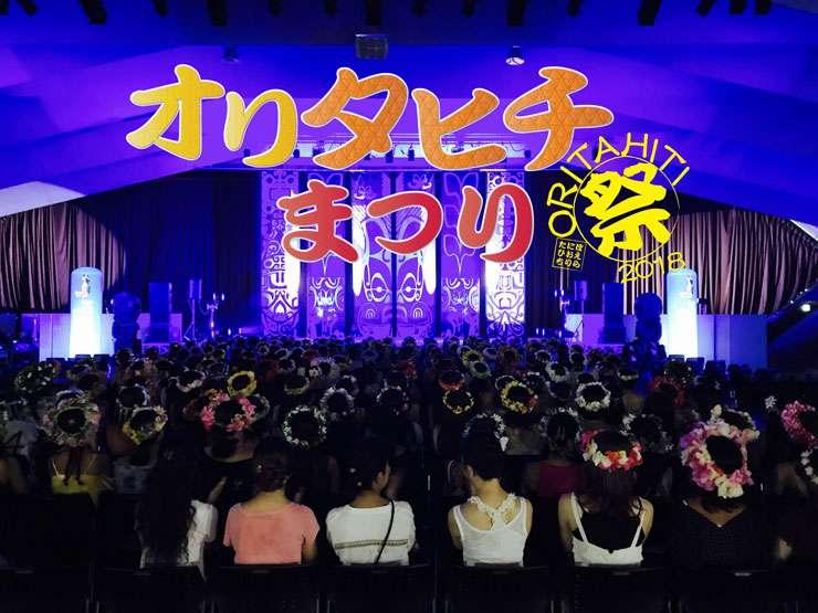 Ocean Crowns 2018 〜オリタヒチまつり〜のフライヤー