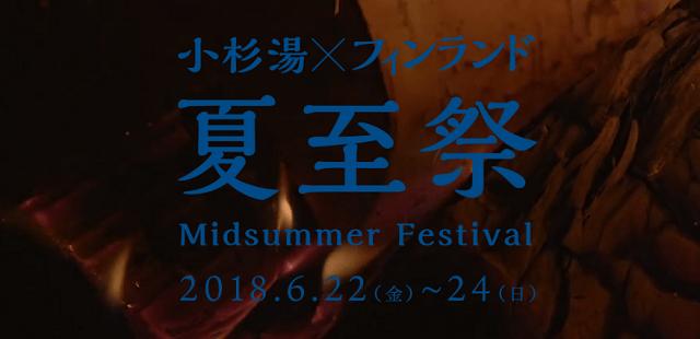 小杉湯×フィンランド『 夏至祭 - Midsummer Festival - 』のフライヤー1