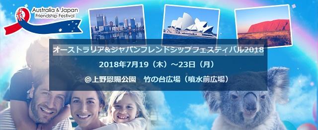 オーストラリア&ジャパンフレンドシップフェスティバル2018