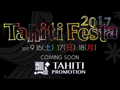 タヒチ・フェスタ 2018 お台場ヴィーナスフォート