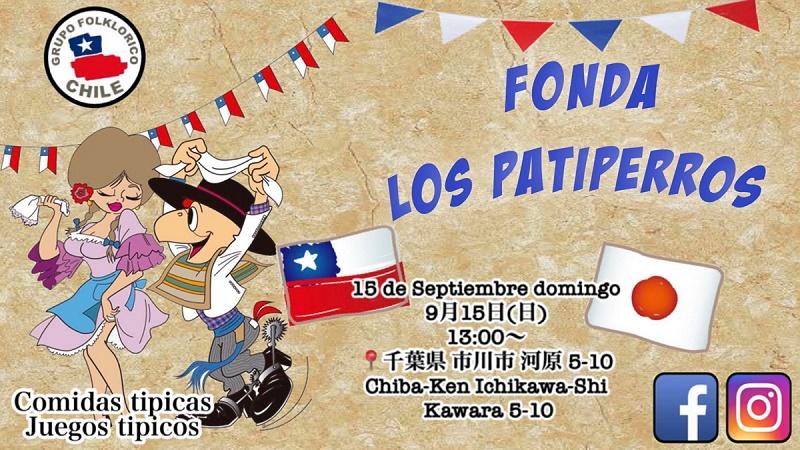 Fonda Los Patiperros 2019~チリ祭~のフライヤー