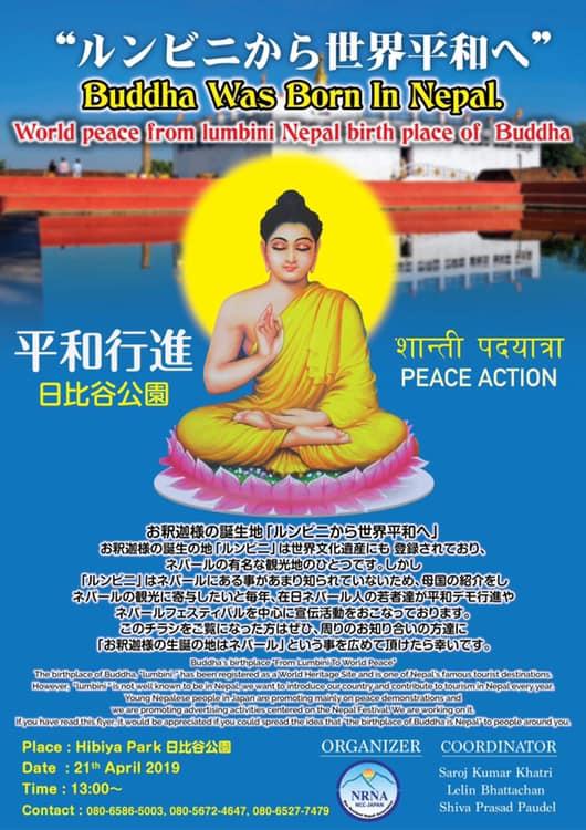 平和行進 - ルンビニから世界平和のフライヤー