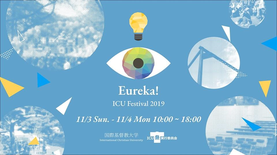 ICU祭2019のフライヤー