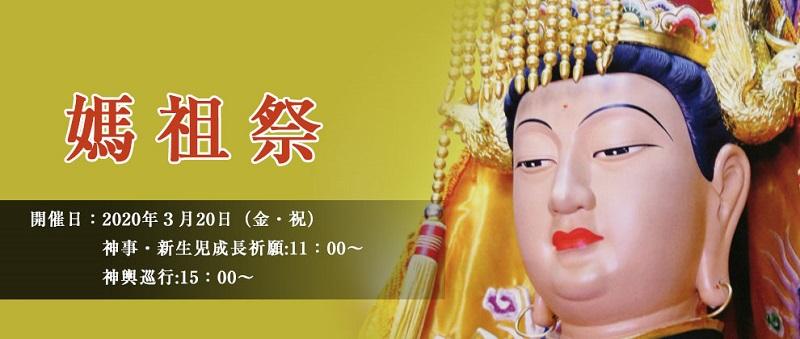 横浜中華街「媽祖祭2020」のフライヤー