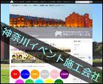 神奈川イベント施工会社