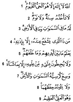 Tafsir_AyatulKursi