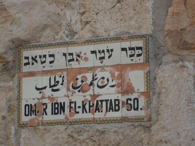 Calle de Umar Ibn Al-Jattab en Jerusalén