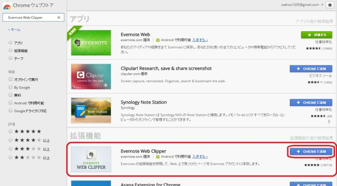 Evernote Web Clipper Chrome 3