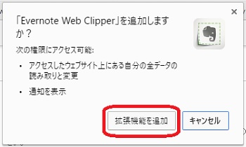 Evernote Web Clipper Chrome 4