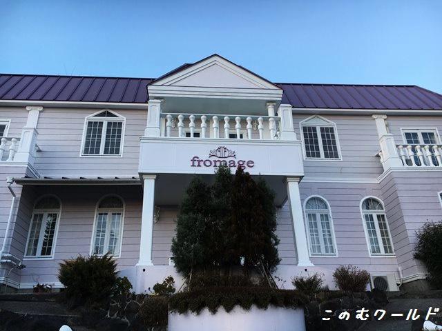 プチホテルフロマージュ