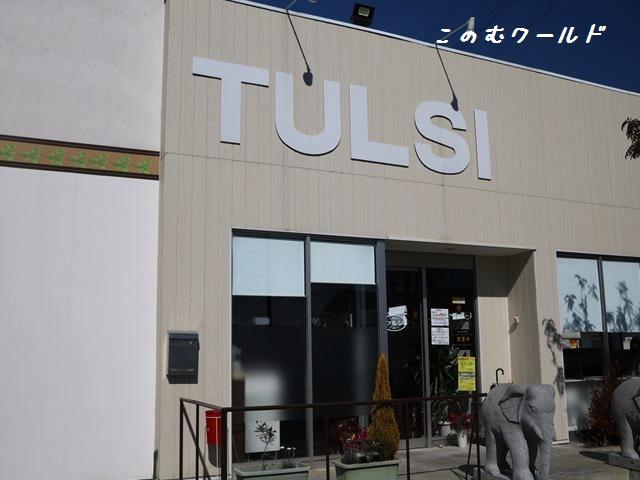 TULSI(ツルシ)岐阜西鏡島店