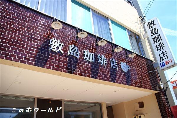 敷島珈琲店本店