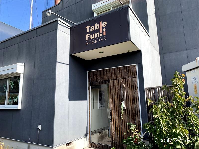 テーブルファン (Table Fun!)