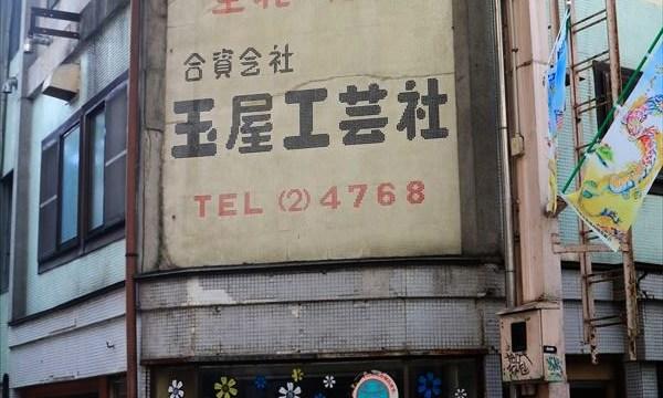 柳ケ瀬商店街 高島屋南地区