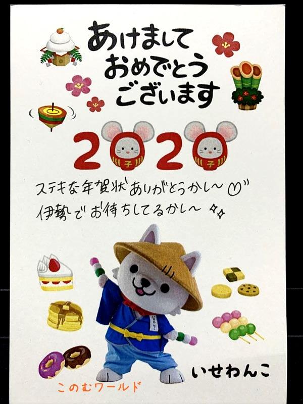 2020年ゆるキャラさんからの年賀状