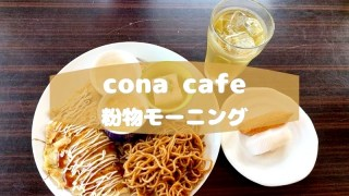 cona cafe