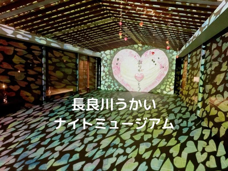 長良川うかいナイトミュージアム