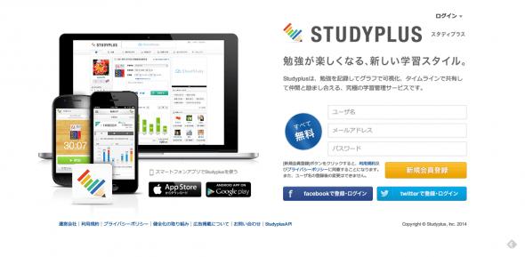 Studyplus(スタディプラス)