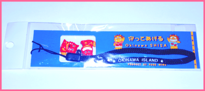 Salvation Army: Okinawa Cell Strap