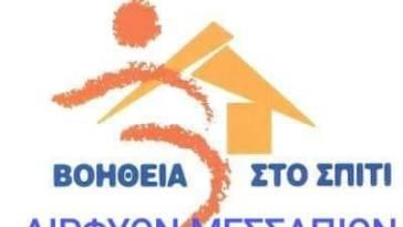 Βοήθεια στο Σπίτι Διρφύων Μεσσαπίων