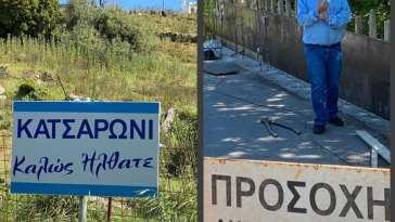 Λευτέρης Ραβιόλος: Επισκέφθηκε το Κατσαρώνι Ευβοίας