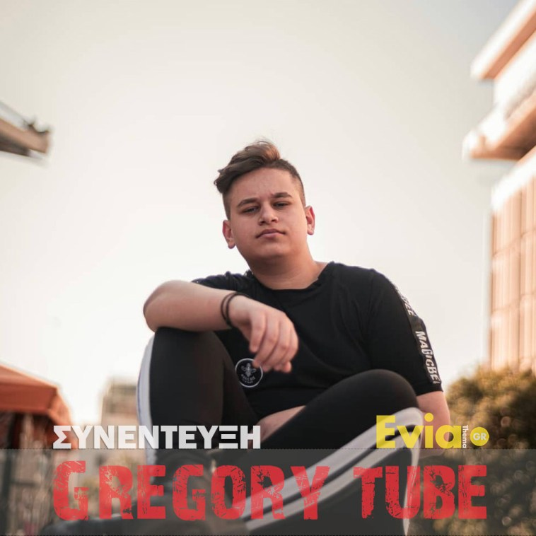 Συνέντευξη του youtuber Γρηγόρη Ζιώγκα aka Gregorytube