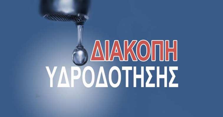 Δήμος Κύμης - Αλιβερίου: Διακοπή νερού λόγο βλάβης