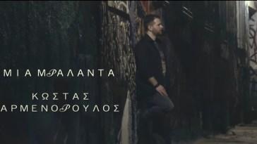 Κυκλοφόρησε το νέο τραγούδι του Κώστα Αρμενόπουλου