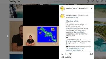 Ηλίας Βρεττός στο πρώτο επεισόδιο του #Traveleviachats - Μιλάει για την Κύμη