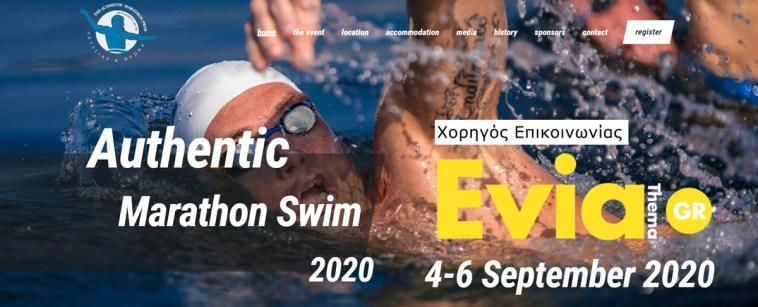 Το eviathema.gr χορηγός επικοινωνίας στον Αυθεντικό Μαραθώνιο Κολύμβησης