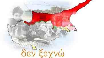 τουρκική εισβολή στην Κύπρο «Δεν ξεχνώ»