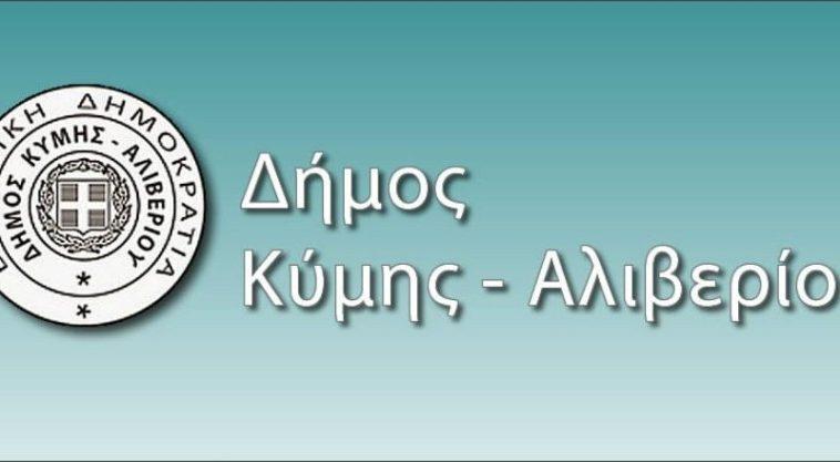 Δήμος Κύμης Αλιβερίου: Πρόσληψη 36 καθαριστριών για τις σχολικές μονάδες