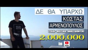 Κώστας Αρμενόπουλος