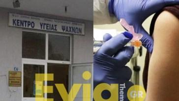 Αφαίρεση όρου: εμβολιασμοί για κορονοϊό εμβολιασμοί για κορονοϊό Ψαχνά Καθενοί Εύβοια